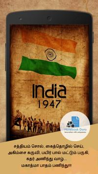 India 1947 poster