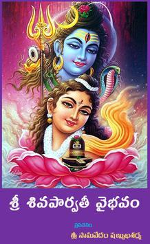 Siva Parvathi Vaibhavam poster