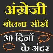 Speak English in 30 Days - Hindi Guide icon