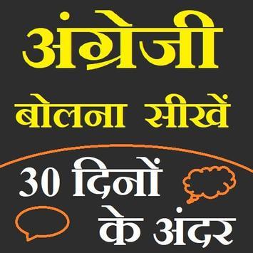 Speak English in 30 Days - Hindi Guide poster
