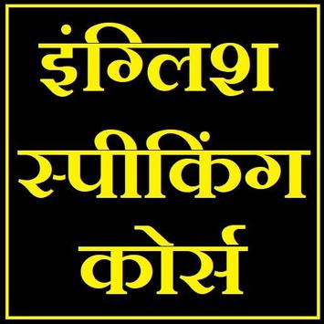 English Speaking Course in Hindi (30 Days) apk screenshot