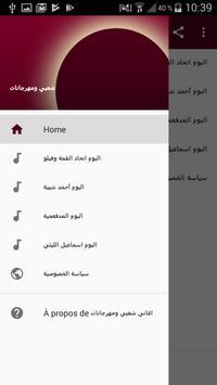 اغاني مهرجانات وشعبي poster