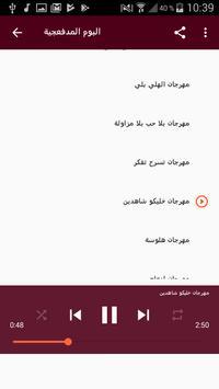 اغاني مهرجانات وشعبي apk screenshot