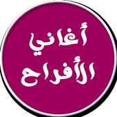 اروع اغاني الافراح الاسلامية icon