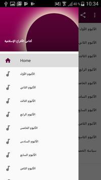 اروع اغاني الافراح الاسلامية poster