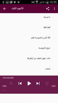 اروع اغاني الافراح الاسلامية screenshot 1