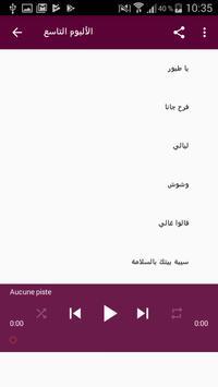 اروع اغاني الافراح الاسلامية screenshot 3