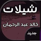 شيلات خالد عبد الرحمان icon