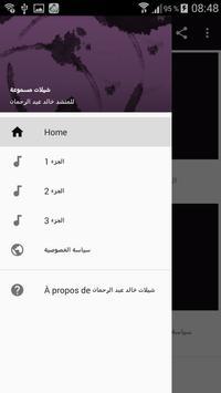 شيلات خالد عبد الرحمان poster