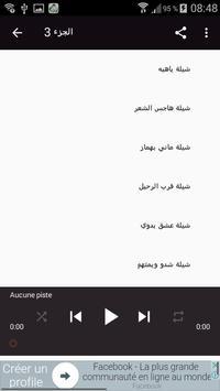 شيلات خالد عبد الرحمان screenshot 2