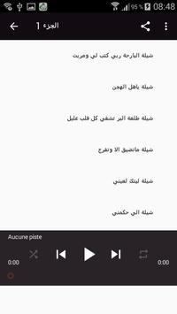 شيلات خالد عبد الرحمان screenshot 3