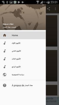 شيلات معاذ الجماز - جديد poster