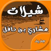 شيلات مشاري بن نافل icon
