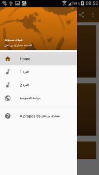 شيلات مشاري بن نافل poster