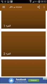 شيلات مشاري بن نافل screenshot 1