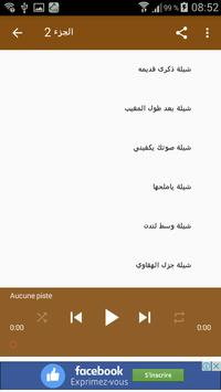 شيلات مشاري بن نافل screenshot 2