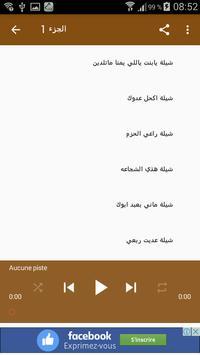 شيلات مشاري بن نافل screenshot 3