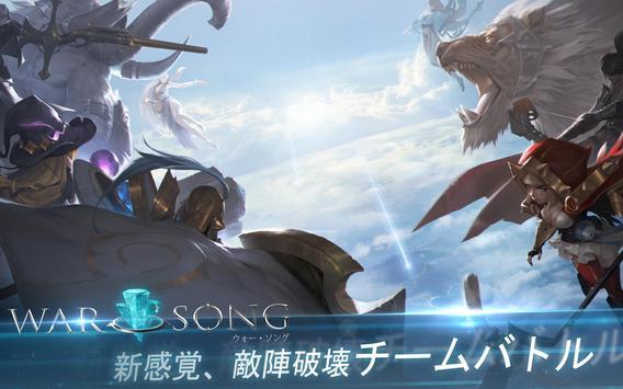 War Song(ウォーソング) poster