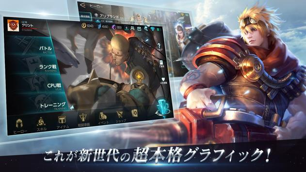 War Song(ウォーソング) screenshot 2