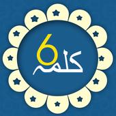 6 Kalimas of Islam with Audio icon