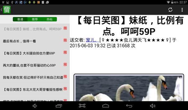 6park留园天地 apk screenshot