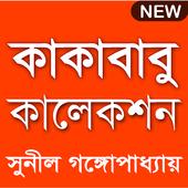 কাকাবাবু কালেকশন icon