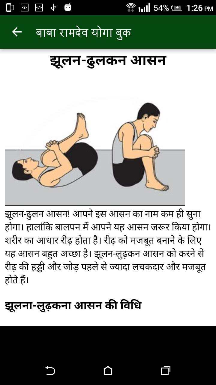Baba Ramdev Yoga Book Hindi य ग सम प र ण ग इड For Android Apk Download