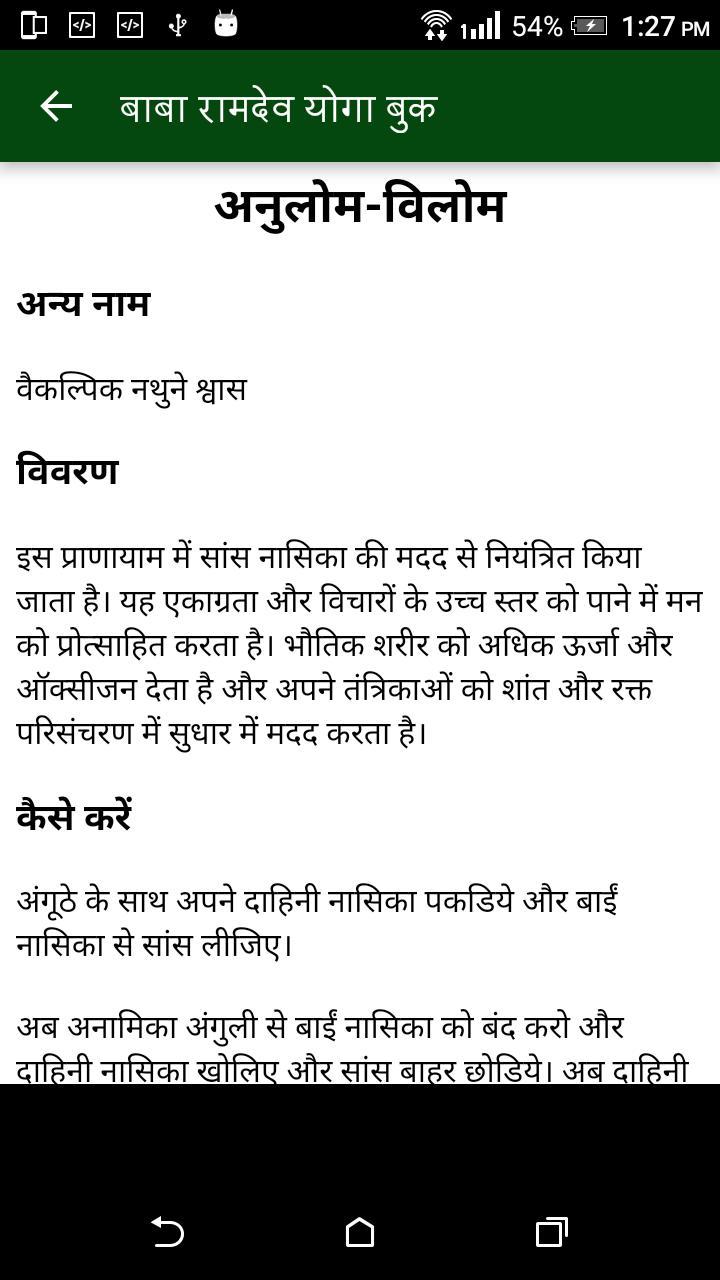 Baba Ramdev Yoga Book Hindi - योगा सम्पूर्ण