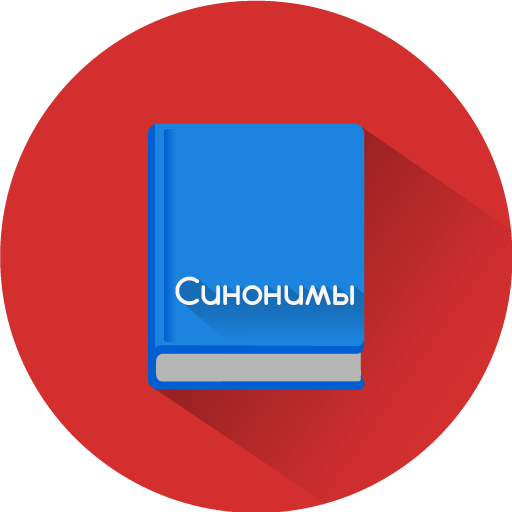 Russian Synonyms Offline