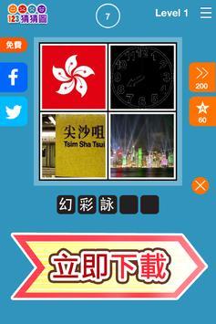 123猜猜圖™ (香港版) - 即時免費下載! poster