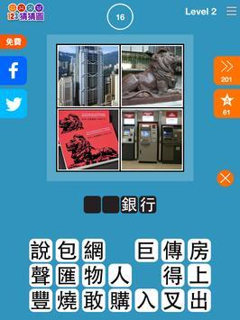 123猜猜圖™ (香港版) - 即時免費下載! screenshot 12