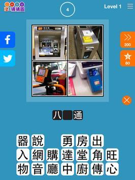 123猜猜圖™ (香港版) - 即時免費下載! screenshot 13
