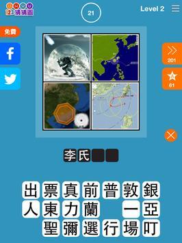 123猜猜圖™ (香港版) - 即時免費下載! screenshot 14