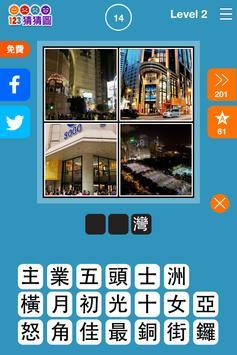 123猜猜圖™ (香港版) - 即時免費下載! screenshot 1