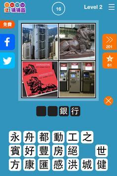 123猜猜圖™ (香港版) - 即時免費下載! screenshot 2