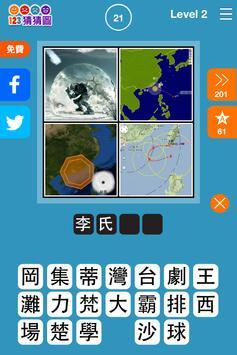 123猜猜圖™ (香港版) - 即時免費下載! screenshot 4