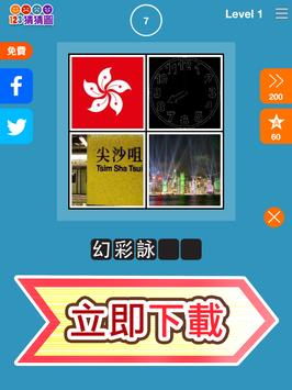123猜猜圖™ (香港版) - 即時免費下載! screenshot 5