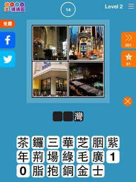 123猜猜圖™ (香港版) - 即時免費下載! screenshot 6
