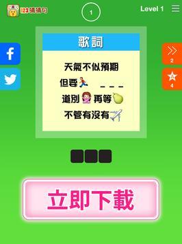 123猜猜句™ (香港版)  - 即時免費下載! screenshot 10