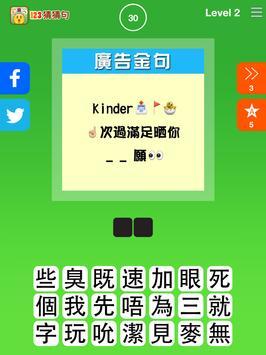 123猜猜句™ (香港版)  - 即時免費下載! screenshot 11