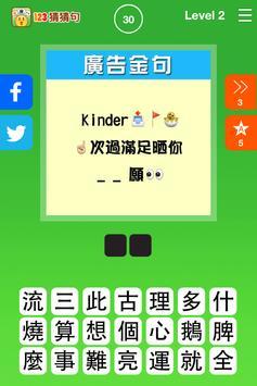 123猜猜句™ (香港版)  - 即時免費下載! screenshot 1