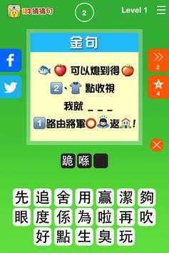 123猜猜句™ (香港版)  - 即時免費下載! screenshot 2