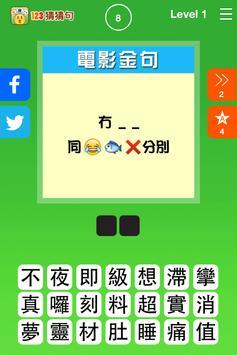123猜猜句™ (香港版)  - 即時免費下載! screenshot 3
