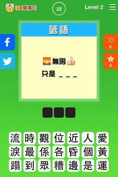 123猜猜句™ (香港版)  - 即時免費下載! screenshot 4