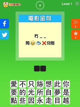 123猜猜句™ (香港版)  - 即時免費下載! screenshot 8