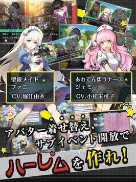 戦場のツインテール screenshot 8