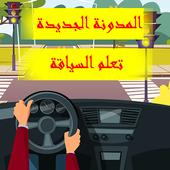 تعليم امتحان رخصة السياقة  -المدونة الجديدة 2019  icon
