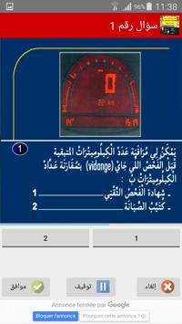 تعليم امتحان رخصة السياقة  -المدونة الجديدة 2019  screenshot 12