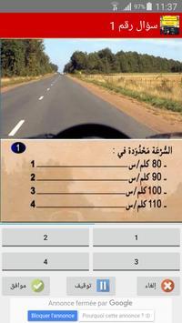 تعليم امتحان رخصة السياقة  -المدونة الجديدة 2019  screenshot 1