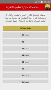 تعليم امتحان رخصة السياقة  -المدونة الجديدة 2019  screenshot 4